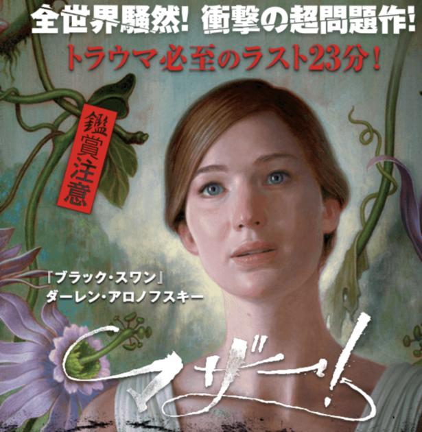 ダーレン・アロノフスキー監督の映画マザー!