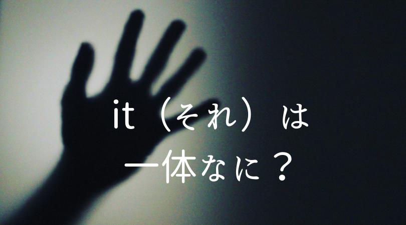 it(それ)は一体なに?