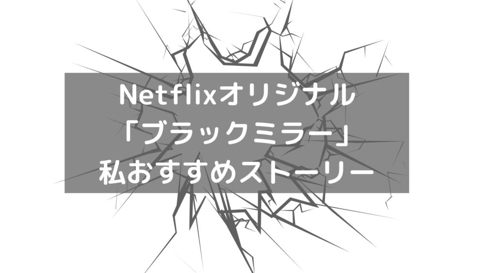 Netflixオリジナル 「ブラックミラー」 私おすすめストーリー